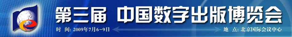第三届中国数字出版博览会专题