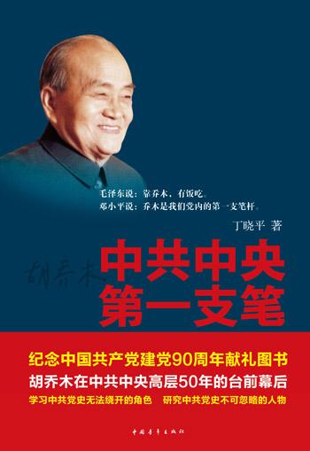凌云健笔胡乔木——读丁晓平新著《中共中央第一支笔》