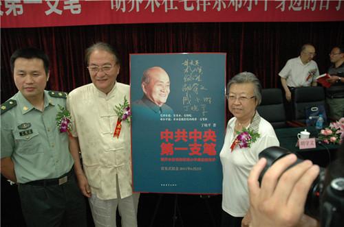《中共中央第一支笔》读者见面签售会将在西单举行
