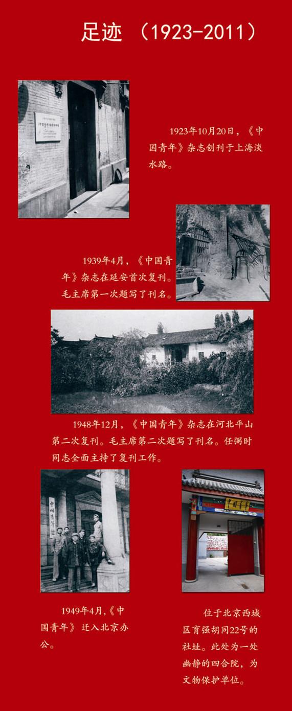 足迹(1923-2011)