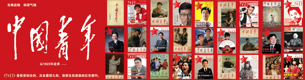 党报党刊成就展览  《中国青年》广受关注