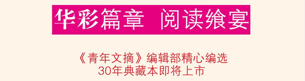 《青年文摘》编辑部精心编选30年典藏本即将上市