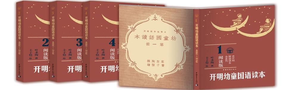 """我社举行""""老开明国语读本全系列""""新书首发式"""