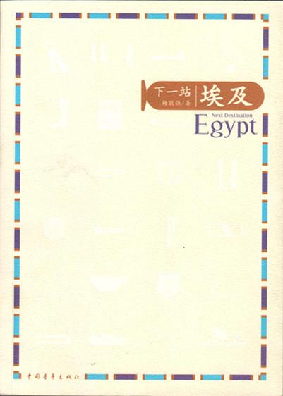 下一站:埃及