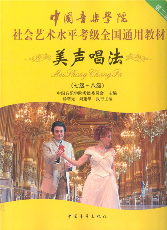 中国音乐学院社会艺术水平考级全国通用教材美声唱法(七级-八级)第二套