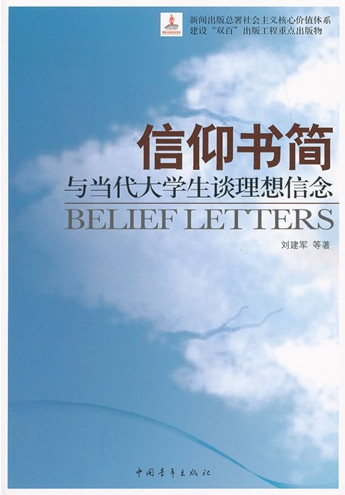 信仰书简:与当代大学生谈理想信念