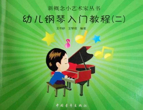 新概念小艺术家丛书-幼儿钢琴入门教程(二)
