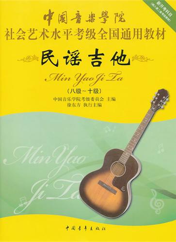 民谣吉他(8-10级)