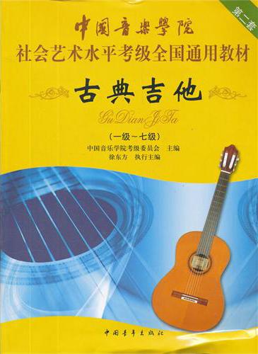中国音乐学院社会艺术水平考级全国通用教材古典吉他(一级-七级)