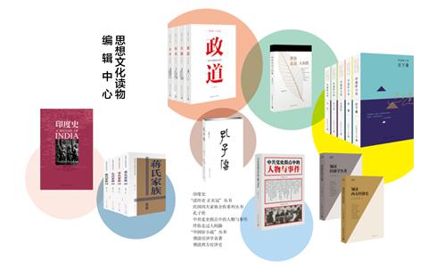 思想文化读物编辑中心