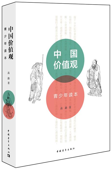 中国价值观(青少年读本)