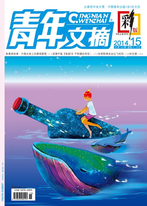 《青年文摘·彩版》2014年第15期惊·艳上市!