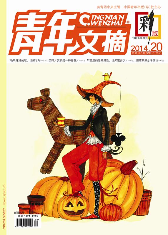 《青年文摘·彩版》2014年第20期乐·酷上市!