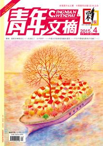《青年文摘·彩版》2015年第4期绚·暖上市!