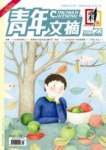 《青年文摘·彩版》2015年第23期暖·心上市!