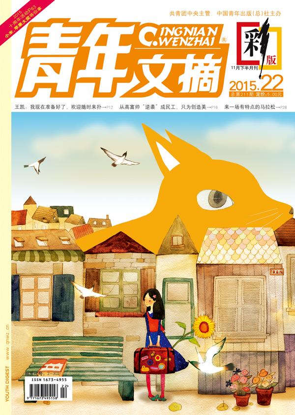 《青年文摘·彩版》2015年第22期美·幻上市!
