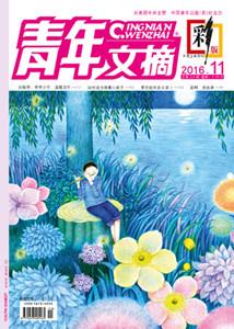 《青年文摘·彩版》2016年第11期静·思上市!