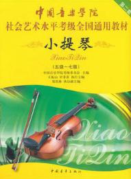 中国音乐学院社会艺术水平考级全国通用教材:小提琴(五级~七级)