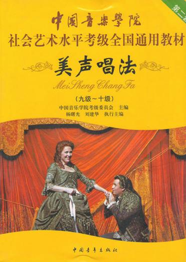 美声唱法(9级-10级)/中国音乐学院社会艺术水平考级全国通用教材