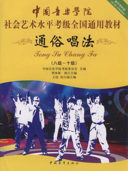 中国音乐学院社会艺术水平考级全国通用教材 通俗唱法(八级~十级)