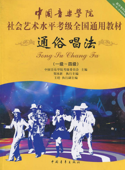 中国音乐学院考级委员会