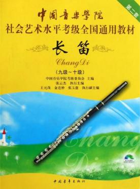 中国音乐学院社会艺术水平考级全国通用教材 长笛(九级~十级)