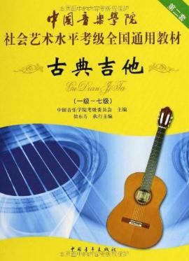 中国音乐学院社会艺术水平考级全国通用教材 古典吉他(一级~七级)