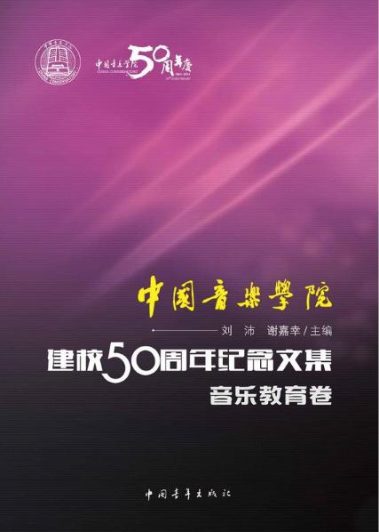 中国音乐学院建校50周年纪念文集音乐教育卷