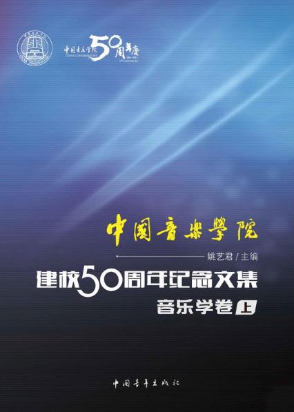 中国音乐学院建校50周年纪念文集音乐学卷(上)
