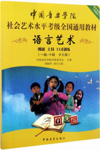 中国音乐学院社会艺术水平考级全国通用教材 语言艺术 (一级~十级 少儿组)