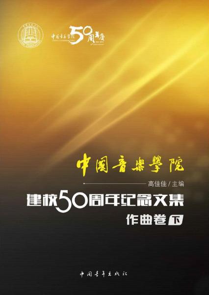 中国音乐学院建校50周年纪念文集音乐作曲卷(下)
