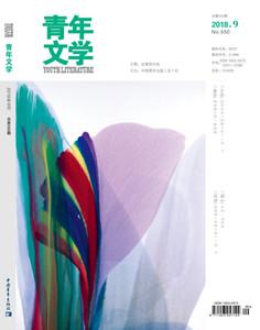 《青年文学》2018年第9期目录