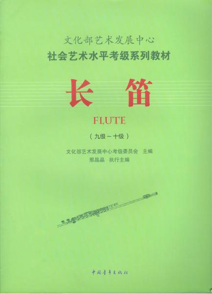 文化部艺术发展中心社会艺术水平考级系列教材 长笛(九级~十级)