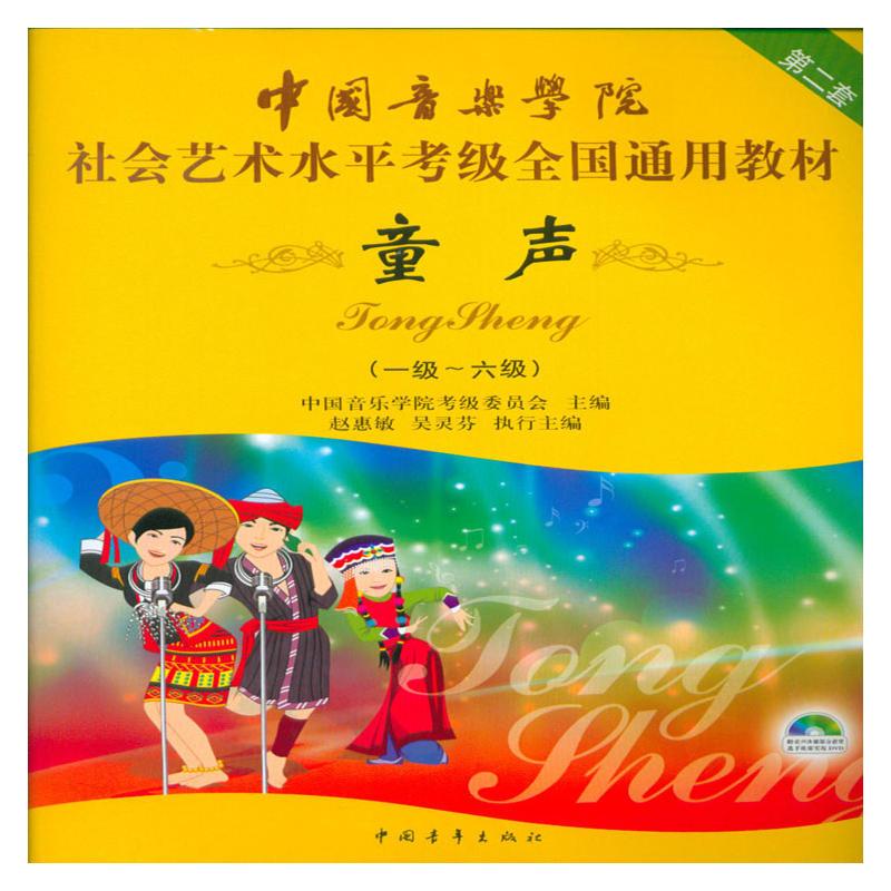 中国音乐学院社会艺术水平考级全国通用教材 童声(一级-六级)