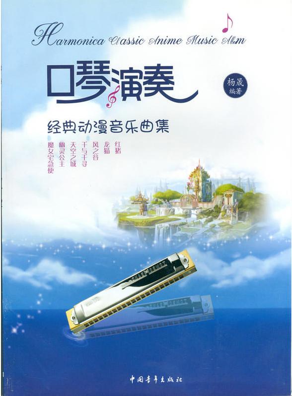 口琴演奏 经典动漫音乐曲集