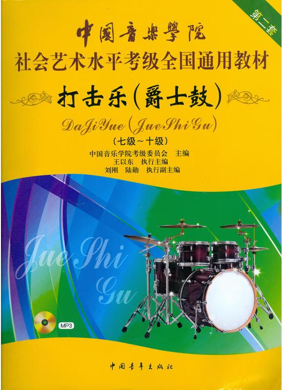 中国音乐学院社会艺术水平考级全国通用教材 打击乐(爵士鼓)(七级~十级)