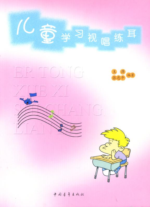 儿童学习视唱练耳