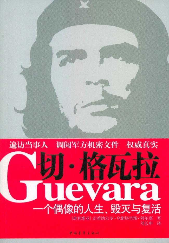 切.格瓦拉 一个偶像的人生、毁灭与复活
