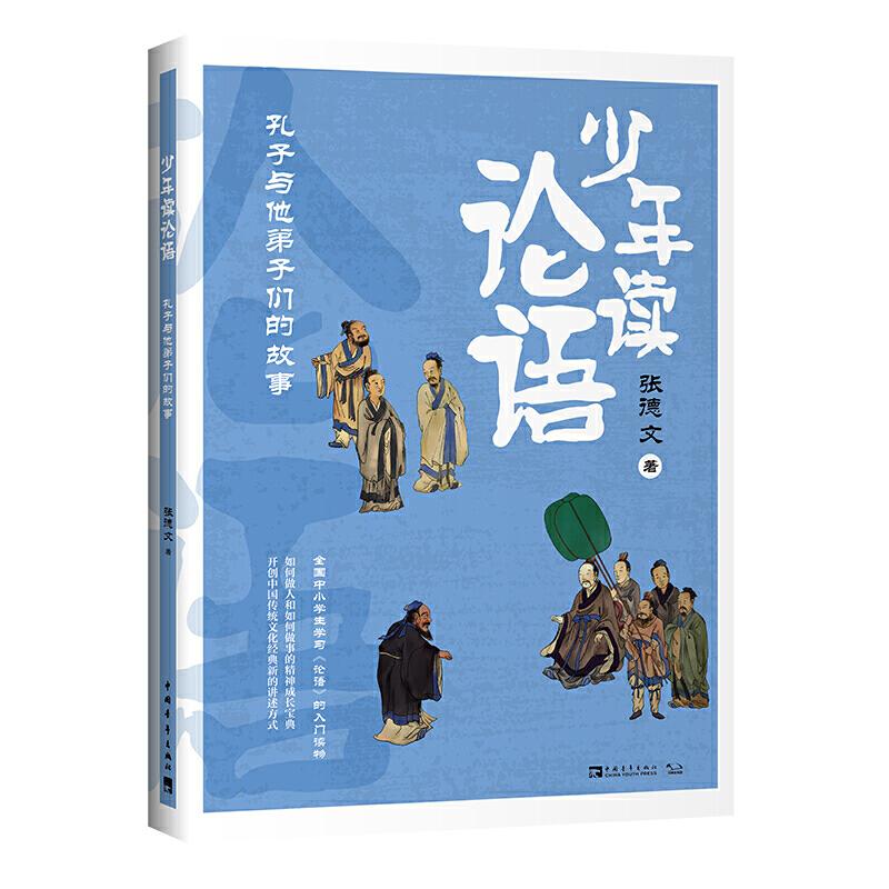 少年读论语:孔子与他弟子们的故事