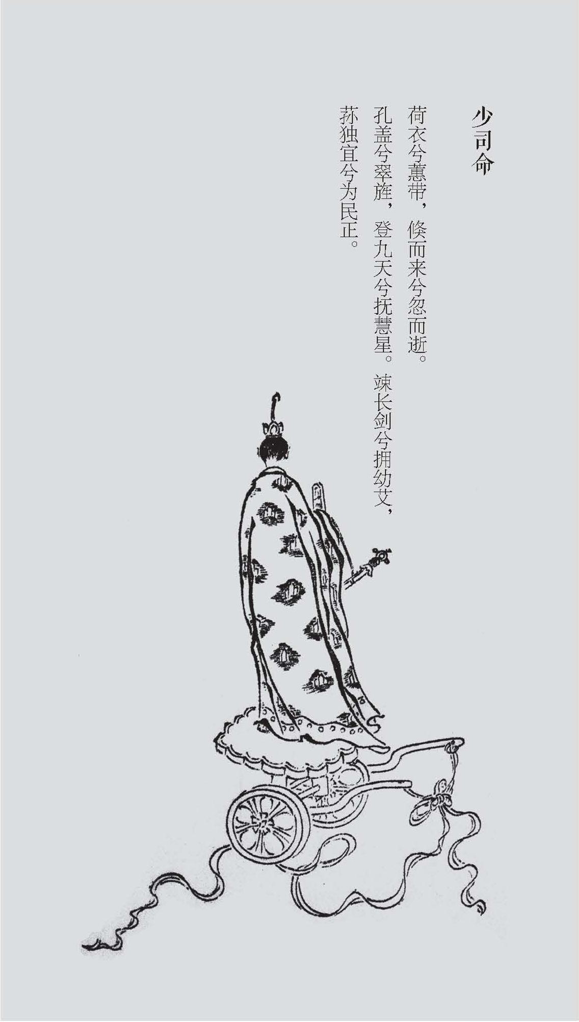 admin的相册 - 楚辞笔记-插图